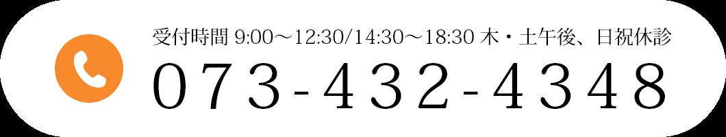 TEL:073-432-4348