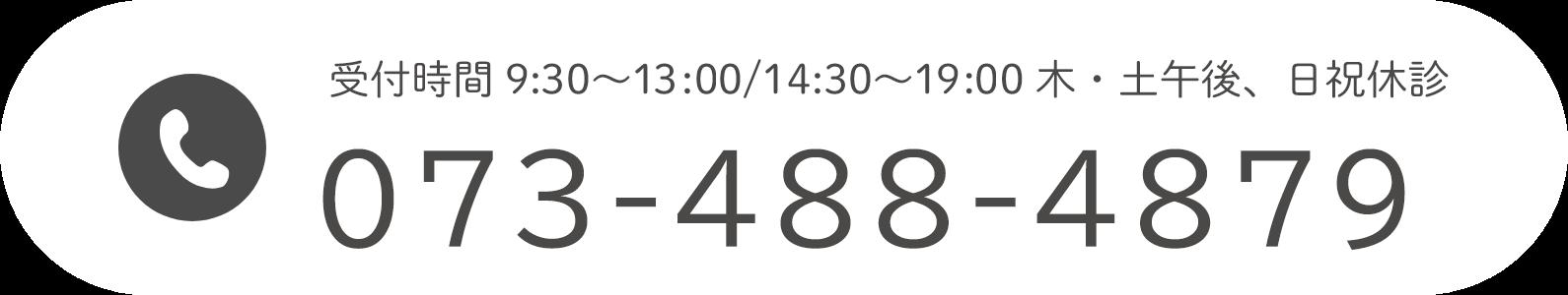 TEL:073-488-4879